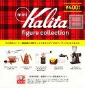 【コンプリート】ミニカリタフィギュアコレクション mini Kalita figure collection ★