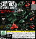 【コンプリート】機動戦士ガンダム EXCEED MODEL ZAKU HEAD エクシードモデル ザクヘ