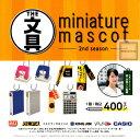 【単品】THE 文具 ミニチュアマスコット miniatur...