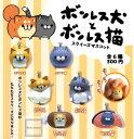 【コンプリート】ボンレス犬とボンレス猫 スクイーズマスコット ★全6種セット