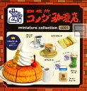 【コンプリート】珈琲所 コメダ珈琲店 miniature collection ★全6種セット