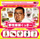 【コンプリート】PUTITTO SERIES 野性爆弾くっきー ★全5種セット