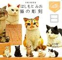 【コンプリート】木彫り彫刻家 はしもとみお 猫の彫刻 ★全5種セット
