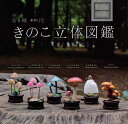 【コンプリート】きのこ立体図鑑 ★全6種セット