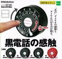【コンプリート】黒電話の感触 ★全4種セット