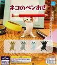 【コンプリート】ネコのペンおき ★全5種セット