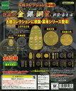 【コンプリート】古銭コレクション第9弾 日本の金・銀・銅貨 戦国・幕末編 ◆全13種*