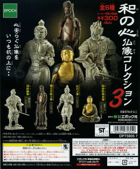Kazuo mind Buddha collection 3