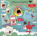 【コンプリート】chou-fleur シューフルール バラエティーコレクション ★全6種セット