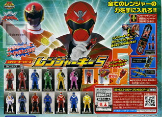Pirate sentai gokaiger Ranger key 5