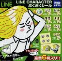 LINE CHARA...