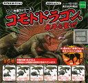 【コンプリート】コモドドラゴン、水牛を食う!  ★全6種セット