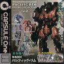 【コンプリート】カプセルONE パシフィック・リム フィギュアコレクション Vol.2 ★全5種セット