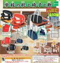 【コンプリート】学校の机と椅子と鞄 ★全10種セット
