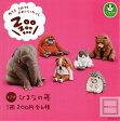 【コンプリート】Zoo Zoo Zoo 第3弾 ひまなの寝 ★全6種セット