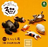 【コンプリート】Zoo Zoo Zoo 第1弾 もうしら寝 ★全6種セット