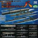 【単品】洋上模型 連合艦隊コレクション八
