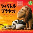 【コンプリート】パンダの穴 シャクレルプラネット ★全6種セット