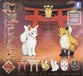 【コンプリート】和狐コレクション ★全6種セット
