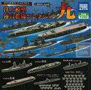 【単品】洋上模型 連合艦隊コレクション九