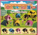 【単品】小さなキャンプ場