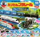 【コンプリート】カプセルプラレール つなぐ、列車の旅編 ★全15種セット