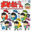 【コンプリート】おそ松さん SDフィギュアスイングコレクション ★全6種セット