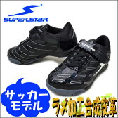 子供靴 スーパースター バネのチカラ 男の子 キッズ スニーカー 通学 通園 に最適な 通学 スニーカー 子供靴 運動靴 男の子 通学靴 運動会 靴