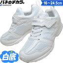 スーパースター バネのチカラ 男の子 女の子 キッズ スニーカー SS J755 ホワイト (白) ムーンスター 子供靴 運動靴 通学靴 上履き 上靴 子供 靴