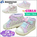 ムーンスター キャロット 女の子 キッズ ハイカット スニーカー CR C2171 子供 靴 運動靴 通学靴 子供靴