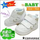 コンバース キッズ ベビーシューズ ご出産祝い ファーストシューズ に最適な ベビー 靴 ベビーウエポン 子供靴 男の子 女の子 白 黒 赤 CONVERSE kids BABY WEAPON 送料無料
