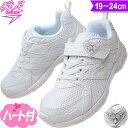 瞬足 白底の白スニーカー 女の子 子供靴 キッズ・ジュニア 俊足(しゅんそく) 運動靴 上履き 上靴 子供 靴 LEJ4270 白靴 19cm 20cm 21cm 21.5cm 22cm 23cm 24cm