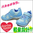 【19-24cm】 スーパースター バネのチカラ 女の子 キッズ スニーカー 通学 通園 に最適な 子供靴 運動靴 通学靴 運動会 子供 靴