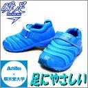 瞬足 男の子 キッズ スニーカー C215 ブルー 子供靴 通学靴 運動靴 俊足 (シュンソク) 子供 靴 アキレス そくいく
