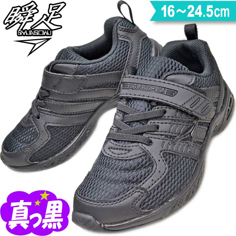 子供靴 フォーマル 瞬足 男の子 女の子 SJJ1880 (JJ 188) ブラック キッ…...:kidsstep:10001816