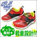 瞬足 男の子 キッズ スニーカー SJJ2950 (JJ 295) 俊足 子供 靴 運動靴 通学靴 シュンソク (syunsoku) 子供靴 レッド