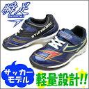 瞬足 男の子 キッズ サッカー トレーニングシューズ SJJ3060 (JJ306) 俊足 子供 靴 運動靴 通学靴 シュンソク (syunsoku) トレシュー 子供靴 ネイビー