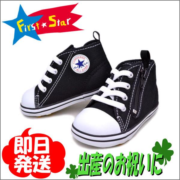 コンバース ベビーオールスター ベビー 靴 コンバース ベビーシューズ キッズ スニーカー…...:kidsstep:10001009