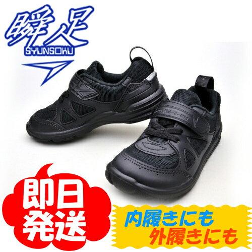瞬足 上履き キッズ 黒 スニーカー 子供靴 通学靴 運動靴 俊足 (シュンソク) 子供 …...:kidsstep:10003529