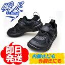 瞬足 上履き キッズ 黒 スニーカー 子供靴 フォーマル 通学靴 運動靴 俊足 (シュンソク) 子供 靴 上靴 SKI0010 (CI-001) ブラック アキレス そくいく