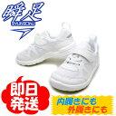 瞬足 上履き キッズ 白 スニーカー 子供靴 通学靴 運動靴 俊足 (シュンソク) 子供 靴 上靴 SKI0010 (CI-001) ホワイト アキレス そくいく