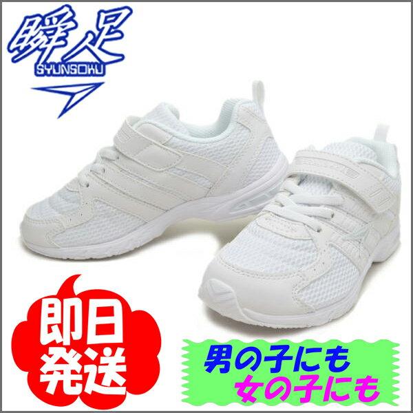 瞬足 男の子 女の子 キッズ スニーカー SJJ1840 (JJ 184) ホワイト (白…...:kidsstep:10001815