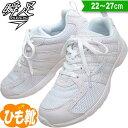 瞬足 男の子 女の子 キッズ・ジュニア スニーカー SJJ1850 (JJ 185) ホワイト (白) 俊足 (シュンソク) 子供靴 運動靴 通学靴 上履き 上靴 子供 靴 白靴 22cm 23cm 24cm 25cm 26cm 27cm