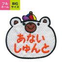 【お名前ワッペン】BIGサイズ キャラワッペンクマ入園 入学に最適!準備セット