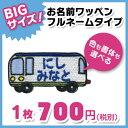 【お名前ワッペン】BIGサイズ キャラワッペン車入園・入学に最適!準備セット 02P10Jan15