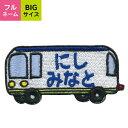 【お名前ワッペン】BIGサイズ キャラワッペン車入園 入学に最適!準備セット