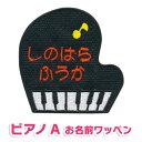 【お名前ワッペン】BIGサイズ キャラワッペンピアノ_B入園 入学に最適!準備セット