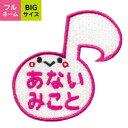 【お名前ワッペン】BIGサイズ キャラワッペン音符入園 入学に最適!準備セット