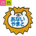 【お名前ワッペン】BIGサイズ キャラワッペンライオン入園 入学に最適!準備セット
