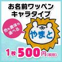 【お名前ワッペン】キャラワッペンライオン入園・入学に最適!準備セット 02P10Jan15